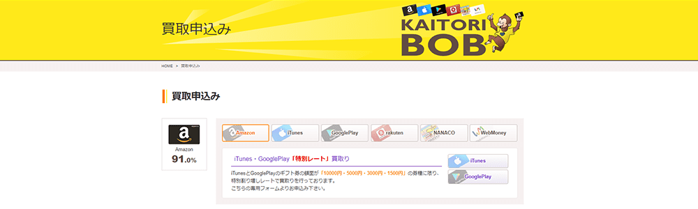 買取ボブの申込み画面