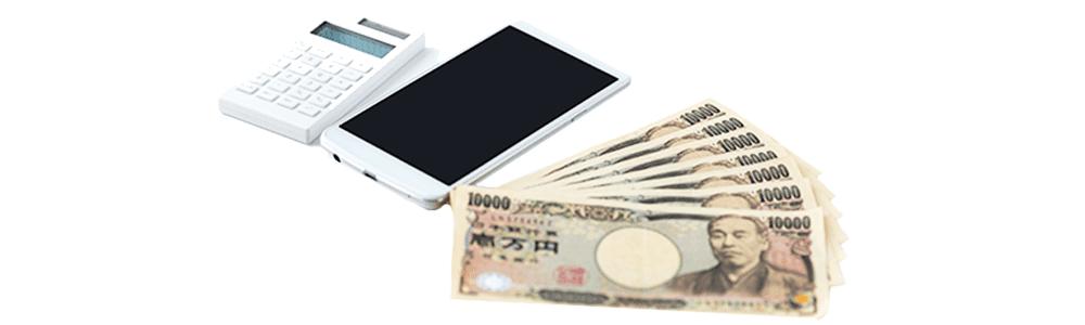 電卓と現金の写真