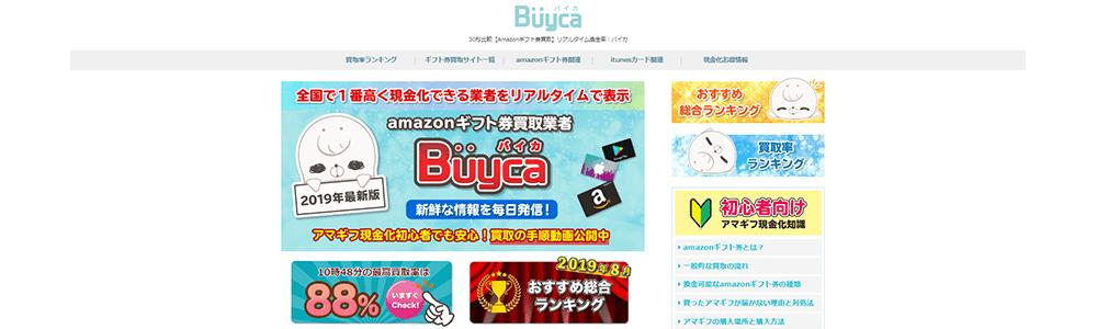 バイカのサイトトップ画面