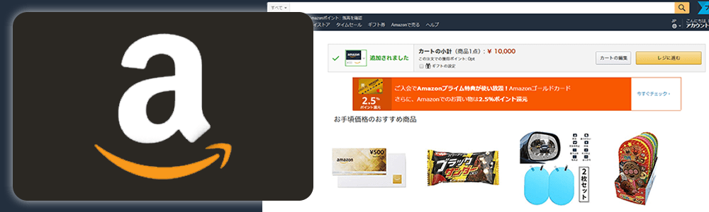 アマゾンギフト券の購入画面
