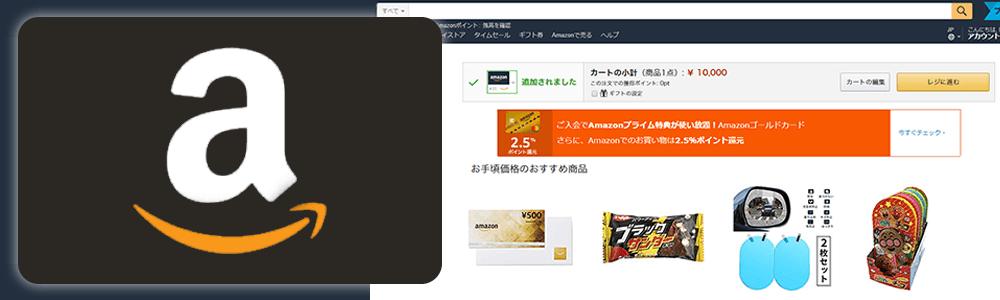 Amazonギフト券の購入画面