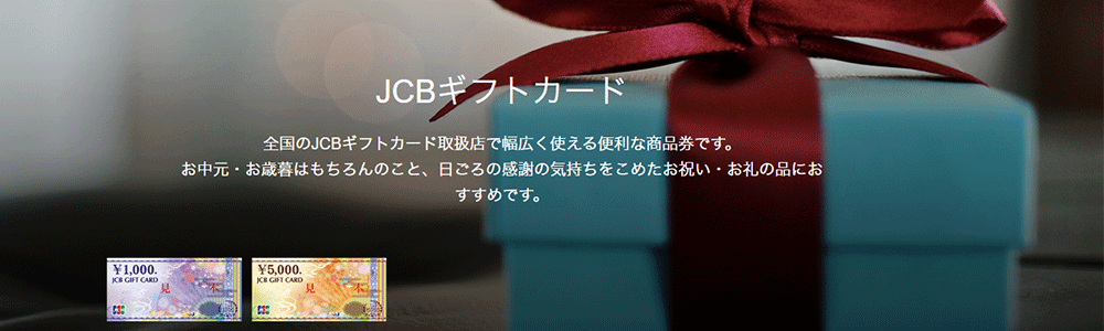 JCBギフトカードのバナー