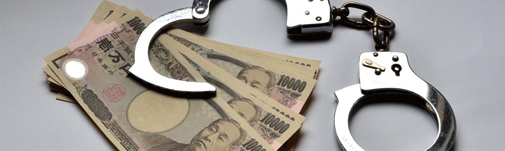 お金と手錠