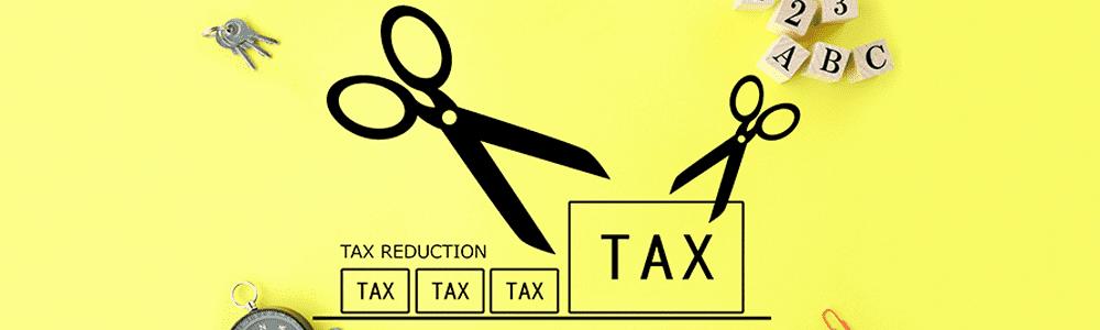 節税対策のイメージ画