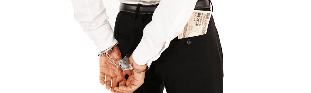 逮捕される業者のイメージ写真