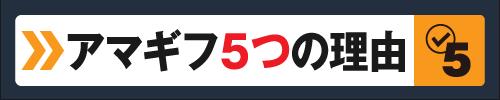 アマギフ5つの理由へのスマホ版リンク