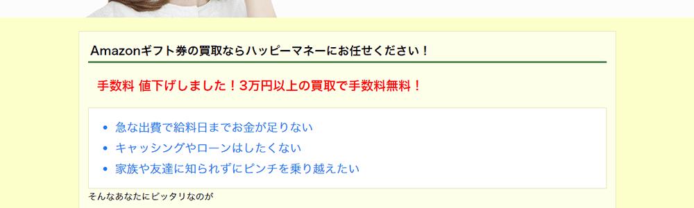 ハッピーマネーの手数料
