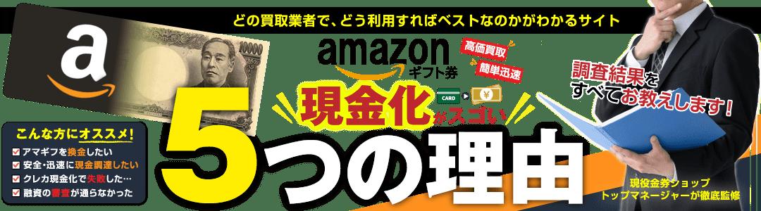 Amazonギフト券現金化がスゴい5つの理由のサブページ用ヘッダー画像