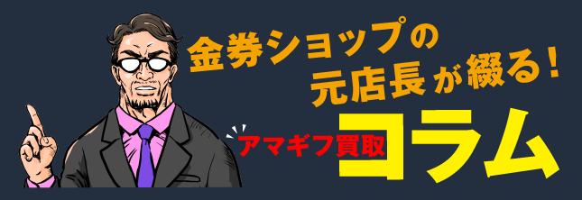 コラムページのPC用ロゴ
