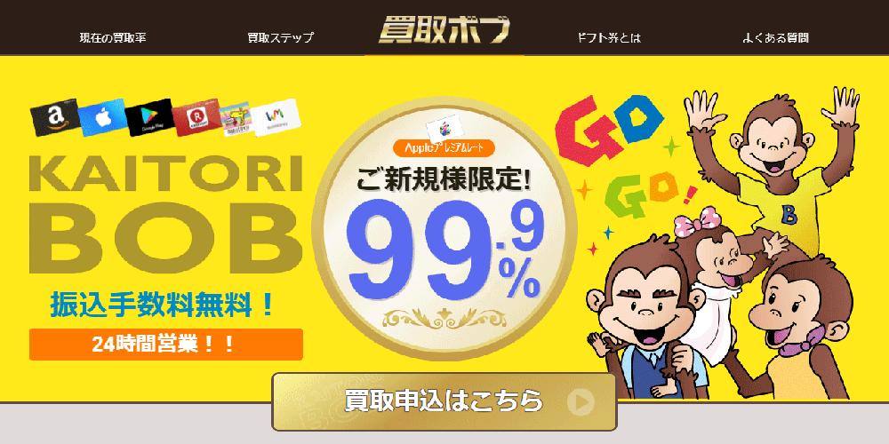買取ボブのトップページ