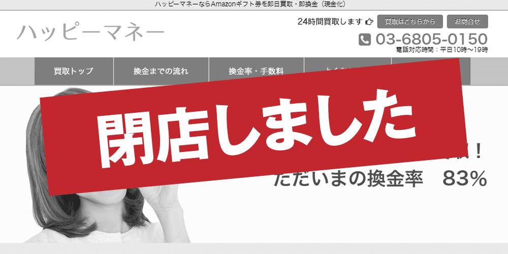 ハッピーマネーのトップページ