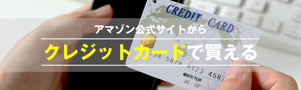 クレジットカードで決済するイメージ