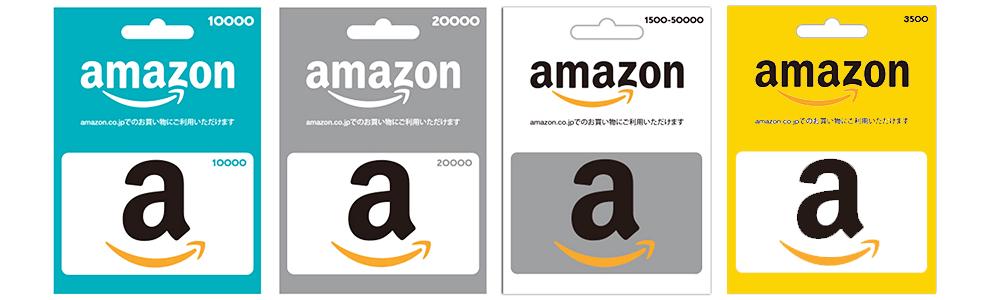 色々なアマゾンギフト券