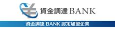 資金調達BANK