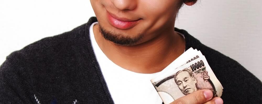 現金化で得たお金を持つ男性