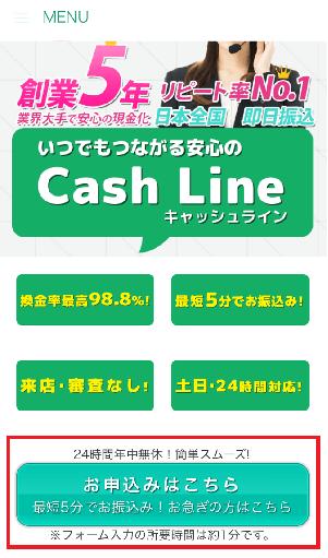 キャッシュラインのホームページ