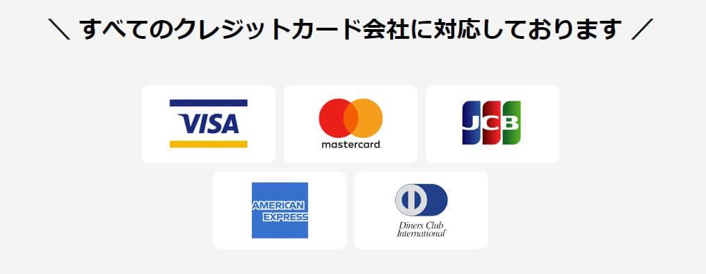 すべてのクレジットカードに対応