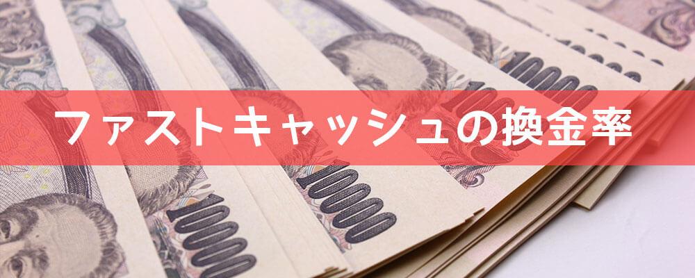 ファストキャッシュの換金率