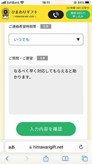 ひまわりギフトお申込みページ(スマホ版)