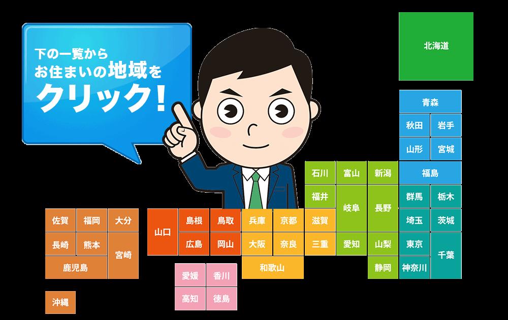 クレジットカード現金化の店舗を検索する全国日本地図のイラスト
