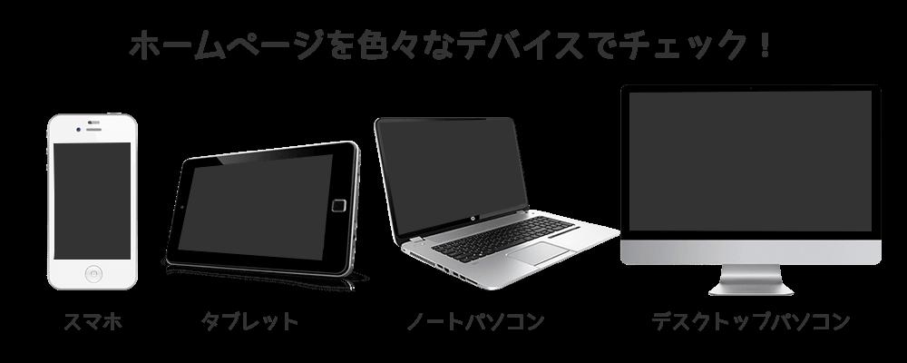 ホームページを色々なデバイスでチェック!