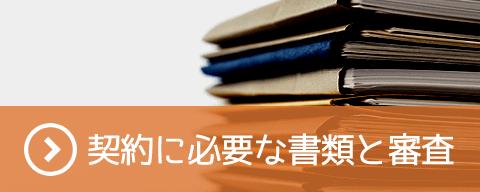 クレジットカード現金化審査