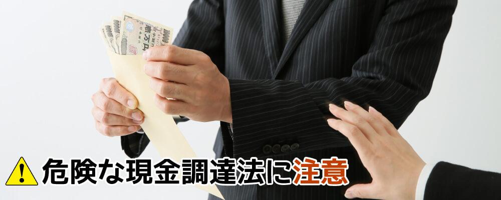 危険な現金調達法に注意しよう