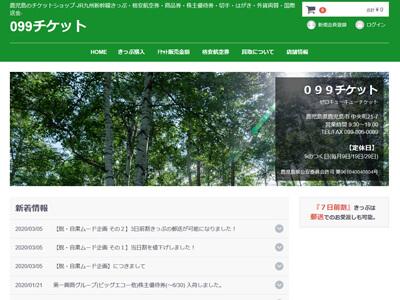 099チケットのスクリーンショット画像