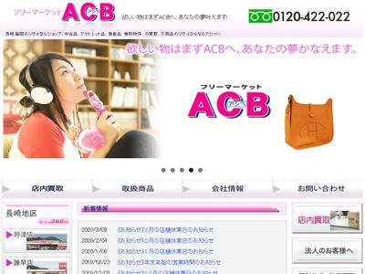 ACB長崎島原店のスクリーンショット画像