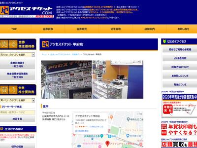 アクセスチケット 甲府店のスクリーンショット画像