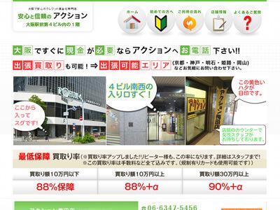 アクション梅田店のスクリーンショット画像