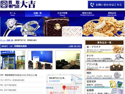 買取専門店大吉青森観光通店のホームページ