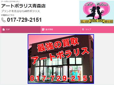 アートポラリス青森中央店のホームページ