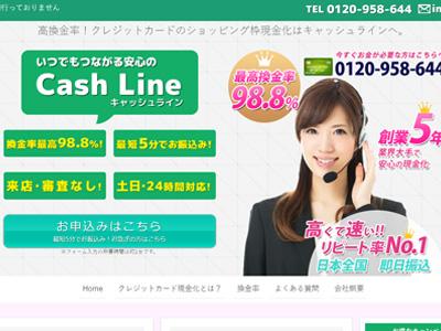 キャッシュラインのスクリーンショット画像