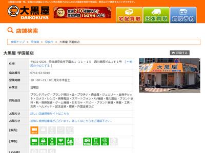大黒屋(学園前店)のホームページ