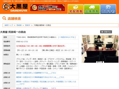 大黒屋質(宮崎一の宮店)のスクリーンショット画像