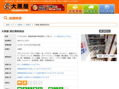 大黒屋(徳島南昭和店)のホームページ