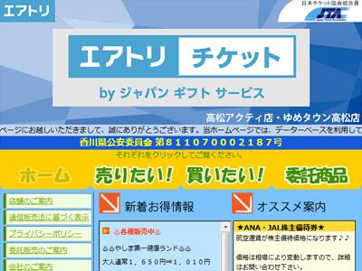 エアトリチケットゆめタウン高松店のホームページ