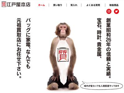 江戸屋本店のスクリーンショット画像