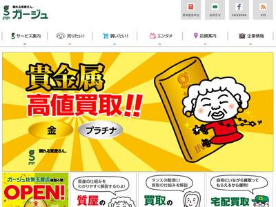 ガージュ佐賀玉屋店のスクリーンショット画像