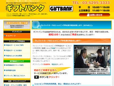 ギフトバンクのスクリーンショット画像