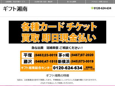 ギフト湘南のスクリーンショット画像