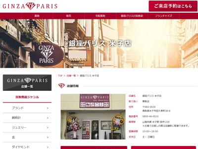 銀座パリス米子店のホームページ