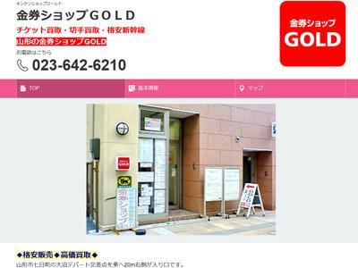 金券ショップGOLDのホームページ