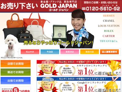 GOLDJAPAN松山本店のホームページ