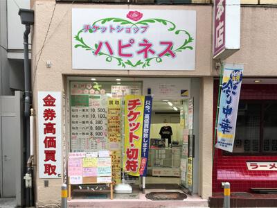 チケットショップハピネス仙台中央店のスクリーンショット画像
