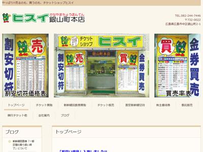 チケットショップヒスイ銀山町本店のホームページ