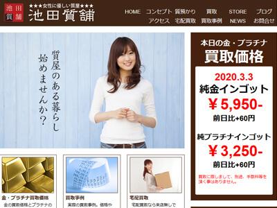 有限会社池田質舗のホームページ