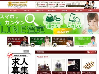 JJコレクションイオンモール徳島店のホームページ