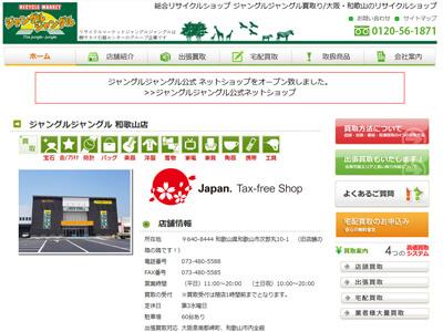 ジャングルジャングル和歌山店のホームページ